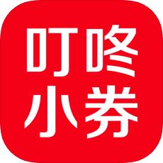 叮咚小券app
