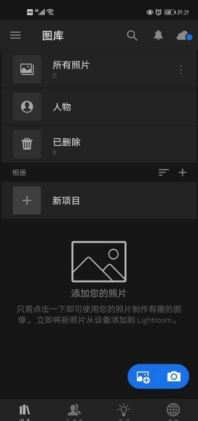 手机Lightroom直装高级版功能app V5.3.1安卓版