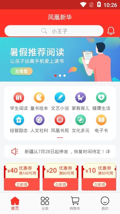 凤凰新华app 2.0.1