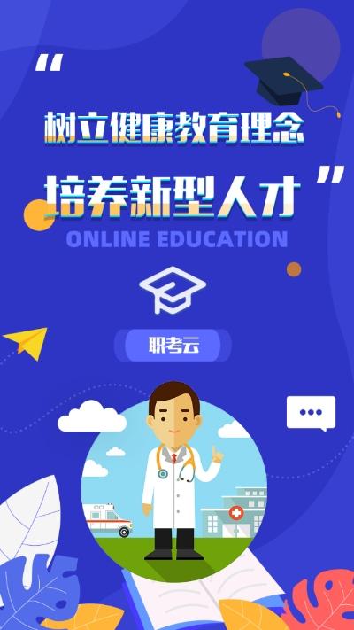 职考云app 1.0.0