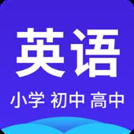 小学初中高中英语app