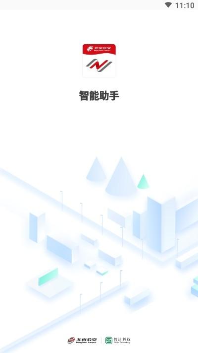 公交智能助手 v1.1.02