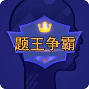 题王争霸ios版1.1.0