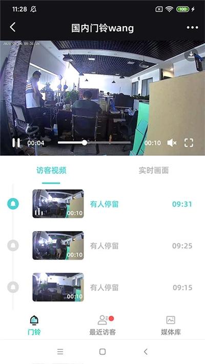 星AI(智能摄像机管理) v1.1.21安卓版