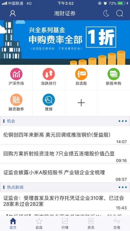 湘财股掌乐手机版 V8.29 官方ios版
