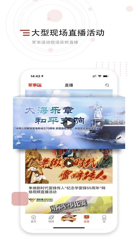 军事TV(中国军视网) 2.4.1 安卓版
