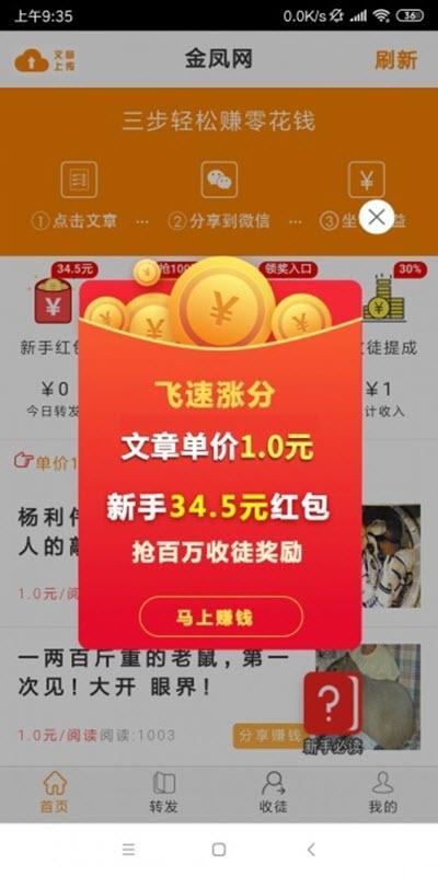 金凤网赚钱 v0.0.2安卓版