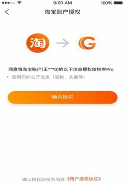 高佣堂 v1.0.0安卓版