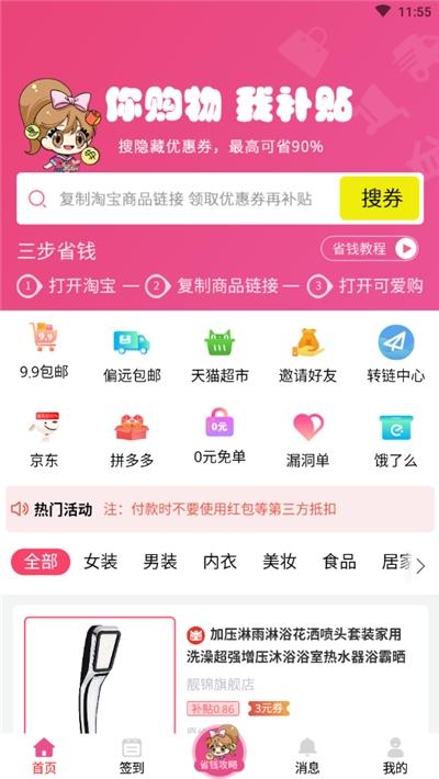 可爱购(省钱购物软件)