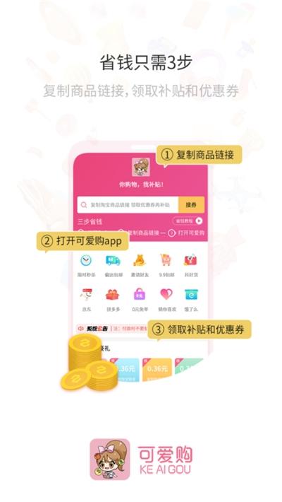 可爱购(省钱购物软件) v2.6.5最新版