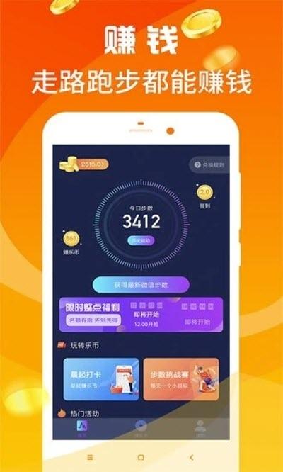 赚步宝(走路赚钱) v1.0.0