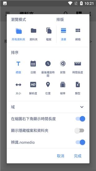 MX Player直装高级谷歌版app V1.27.1最新安卓版