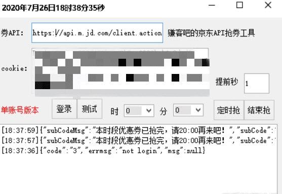 京东API抢券 V1.0绿色版