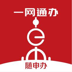 随申办市民云iPhone苹果版app