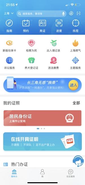 随申办市民云iPhone苹果版app V6.8.8官网iOS版