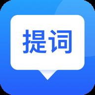 专业提词器appv2.0.2安卓版