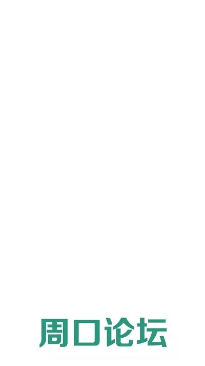 周口论坛app安卓版 1.0