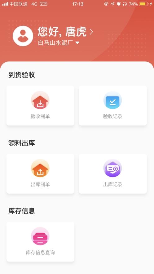 海螺库存治理app