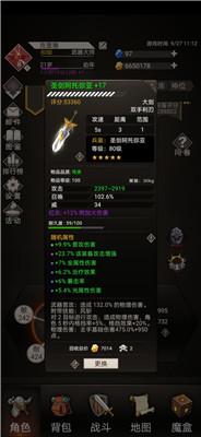 不朽之旅圣剑流玩法攻略详解 圣剑流怎么玩