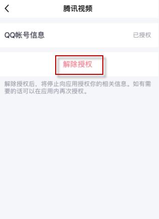 腾讯视频qq怎么取消授权 第6张