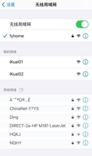ios14wifi断流怎么办 wifi断流解决方法 第2张