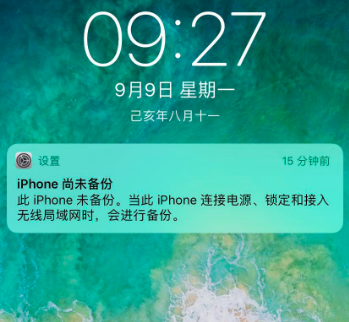 iphone尚未备份需不需要关闭 怎么关闭 第1张