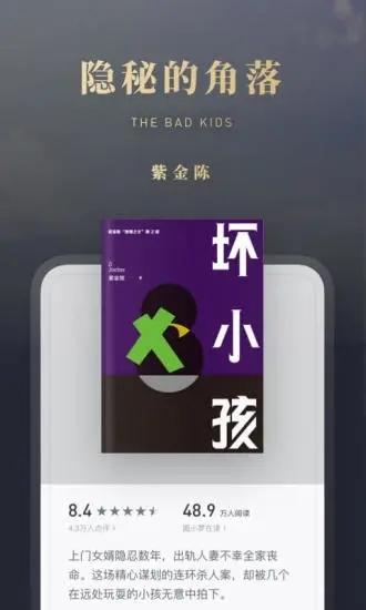 微信读书app v6.0.0安卓版