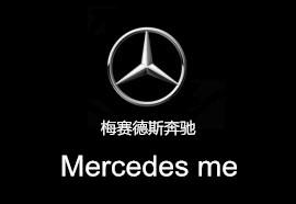 Mercedes me_Mercedes me安卓_梅赛德斯奔驰手机下载