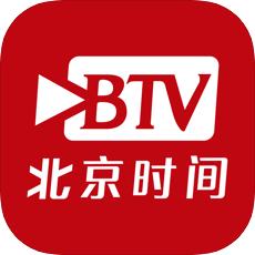 BTV北京时光苹果版