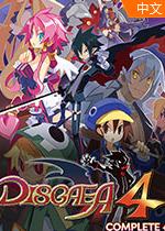 魔界战记4完整版(Disgaea 4 Complete+)