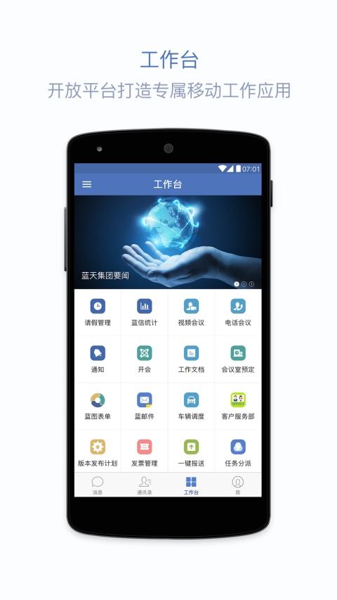 蓝信app 4.9.9.2 官方安卓版