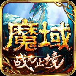 魔域手游GM版v8.9.0