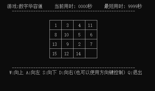 C语言版四阶数字华容道小游戏 电脑版