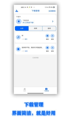 Quxur保存微信公众号音视频工具 v1.0.2 安卓版