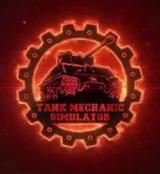 坦克机师模拟器全版本修改器