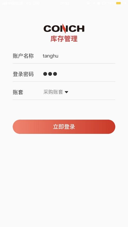 海螺库存治理app 1.0.3
