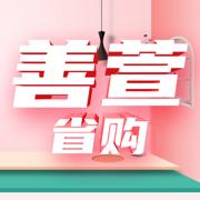 善萱省购app1.0