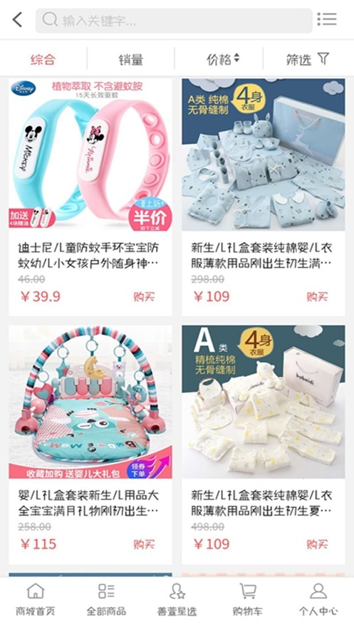 善萱省购app 1.0