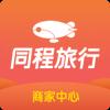 同程旅行商家app