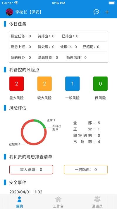 洛阳校园保险信息治理平台 v1.3.6手机版