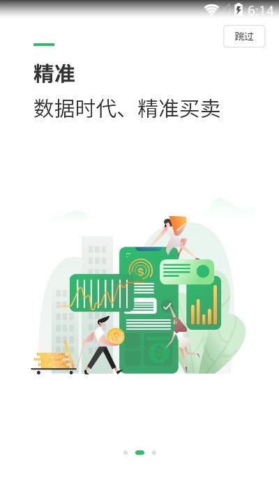 粮汇通粮店 v1.0.2安卓版