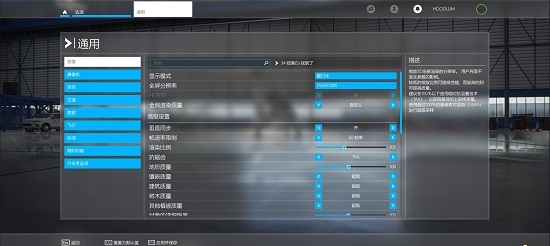 微软飞行模拟2020界面训练课程驾驶仪表汉化补丁
