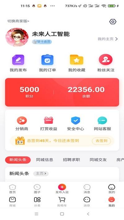 沙伴江同城 v4.3.3安卓版