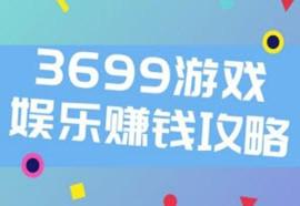 3699游戏app_3699游戏盒手机下载_3699游戏盒子大全