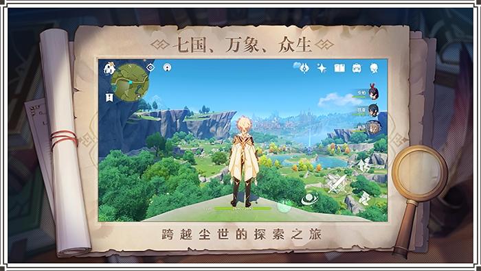 原神电脑版客户端官方中文版 v2.3.0 官服版