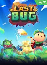 最后的虫子(The Last Bug)