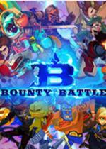 赏金战争(Bounty Battle)