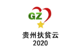 贵州扶贫云app_贵州扶贫云2020手机app_贵州扶贫云下载
