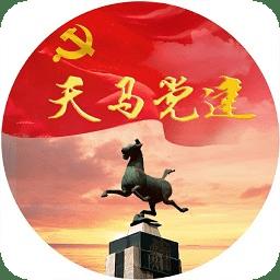 武威天马党建app