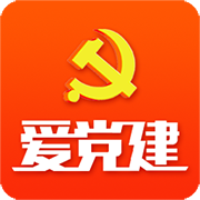 芜湖智慧党建